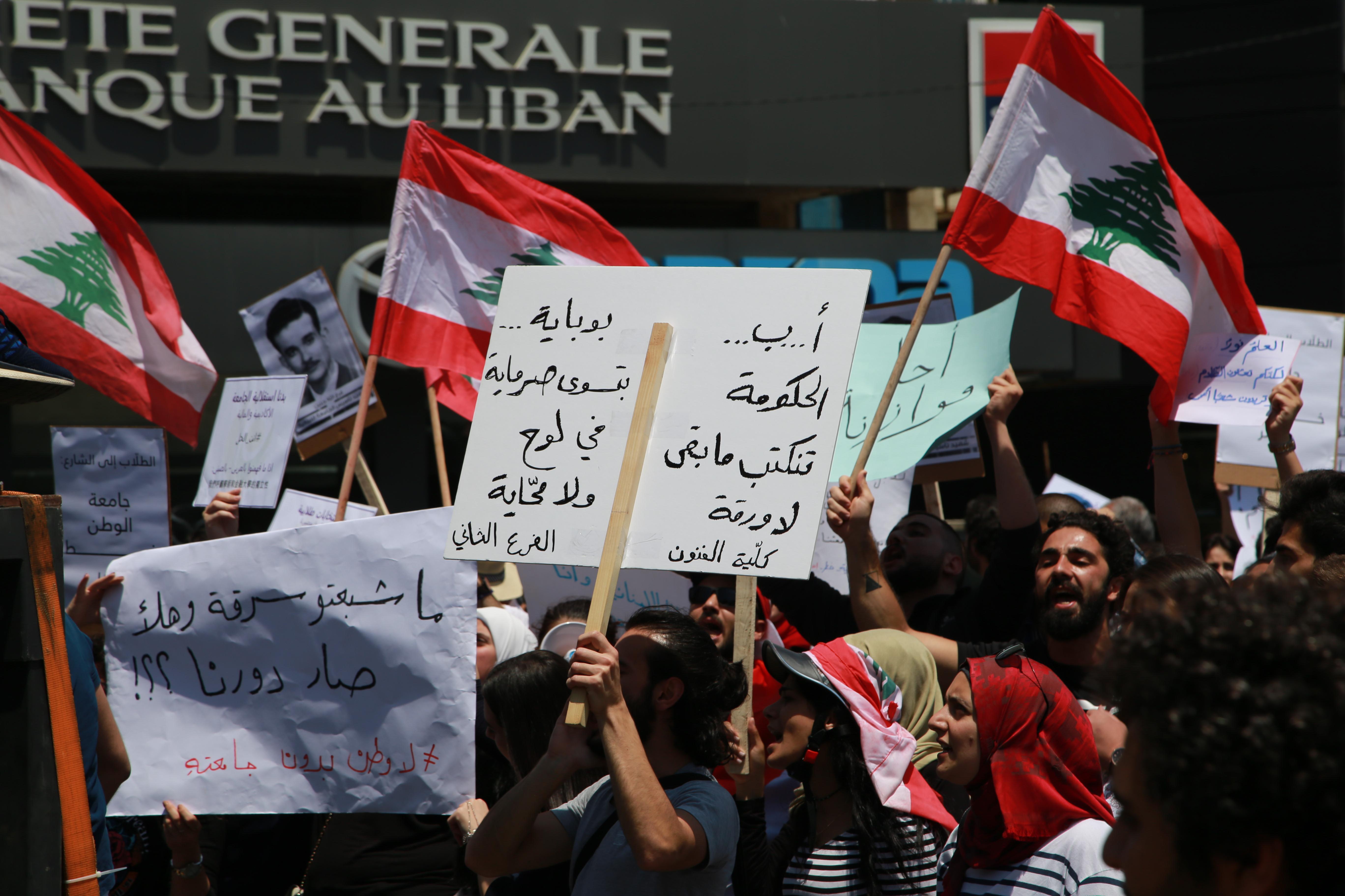 من الاعتصامات التي تطالب بحقوق الطلاب والاساتذة والجامعة اللبنانية (محسن الظاهر)