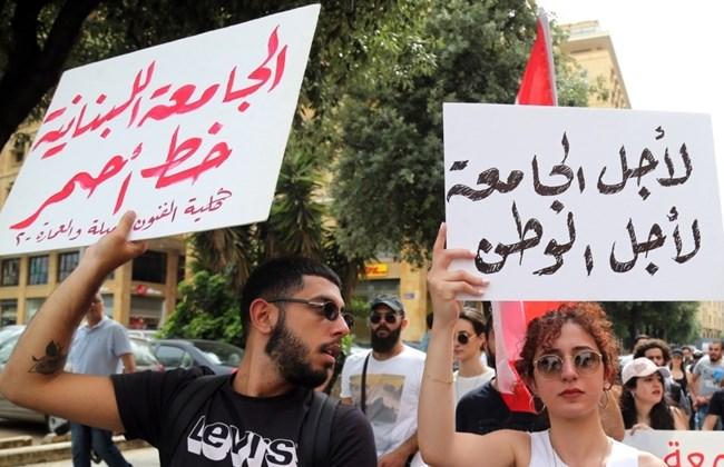 Lebanese University students protest against austerity measures on May 24, 2019. (The Daily Star / Hasan Shaaban)