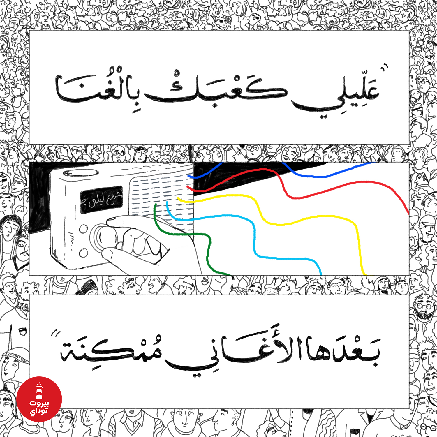 Lyrics from Mashrou' Leila's Tayf (Ghost). (Christina Atik | Beirut Today)