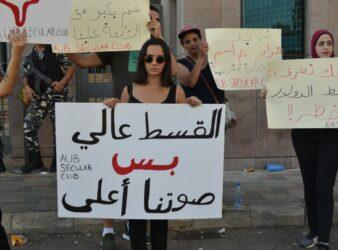 طلاب الجامعة الأميركية يحتجون أمام وزارة التربية في لبنان. (Facebook - @madanetwork)