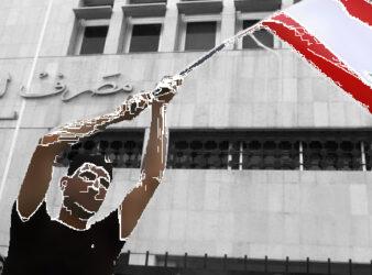 مظاهرة أمام مصرف لبنان في صيدا في 28 أكتوبر. (AFP)