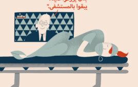 Online activism / illustration by Joseph Abi Saab