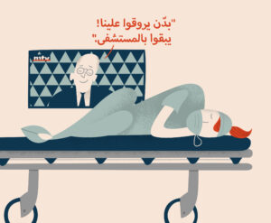 Online activism, activism leaves the streets / illustration by Joseph Abi Saab