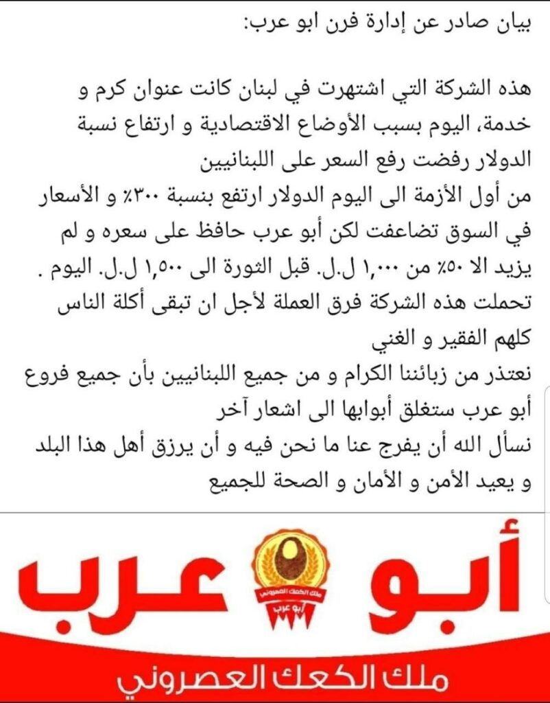 The circulating statement from Abou Arab