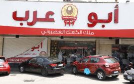 ِAbou Arab