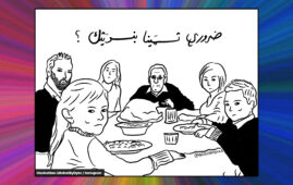 "Queerness in the Arab World Article: Photo of family on table staring at you in discontent. Reads above them: ""Do you have to upset us with your feminism?"""
