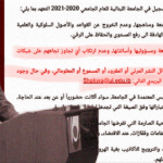 LU president superimposed above a photo of circular 34, which asks students to sign a pledge where they do not insult the university online. The text about online content is highlighted.
